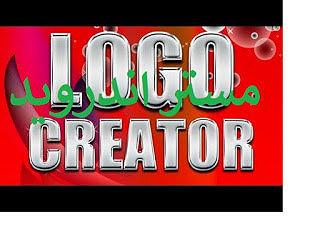 تحميل برنامج تصميم الشعارات ولوجهاlogo creator