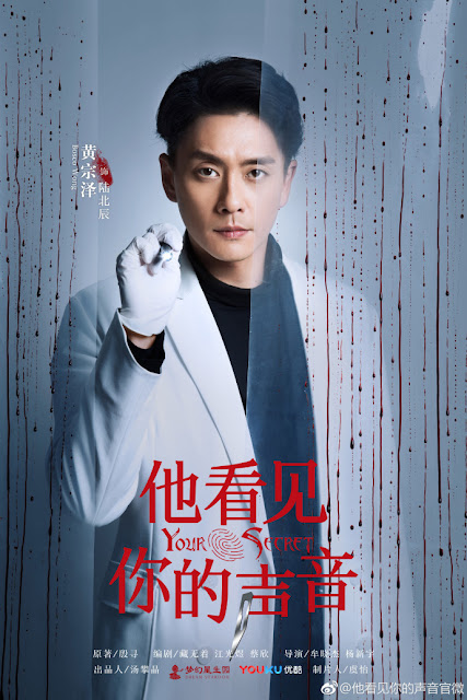 Your Secret crime thriller Bosco Wong