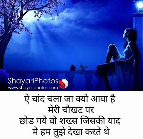 Hindi 26 January Republic Day Sms Shayri | Sher-o-Shayari