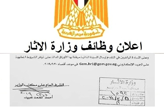 اعلان وظائف وزارة الاثار والتقديم الكترونى حتى 20 / 3 / 2019