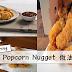 KFC Popcorn Nugget 做法原来那么简单!有空在家自己做~