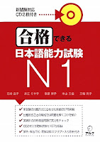 JLPT Goukaku Dekiru N1  合格できる日本語能力試験 N1