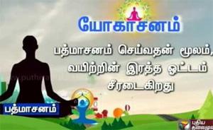 Yoga : Benefits of Padmasana