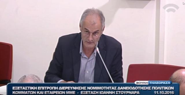Γιάννης Γκιόλας προς Στουρνάρα:  Ποιος ήταν ο έλεγχος από την ΤτΕ στις τράπεζες για τη  χορήγηση επισφαλών δανείων; ( βίντεο)