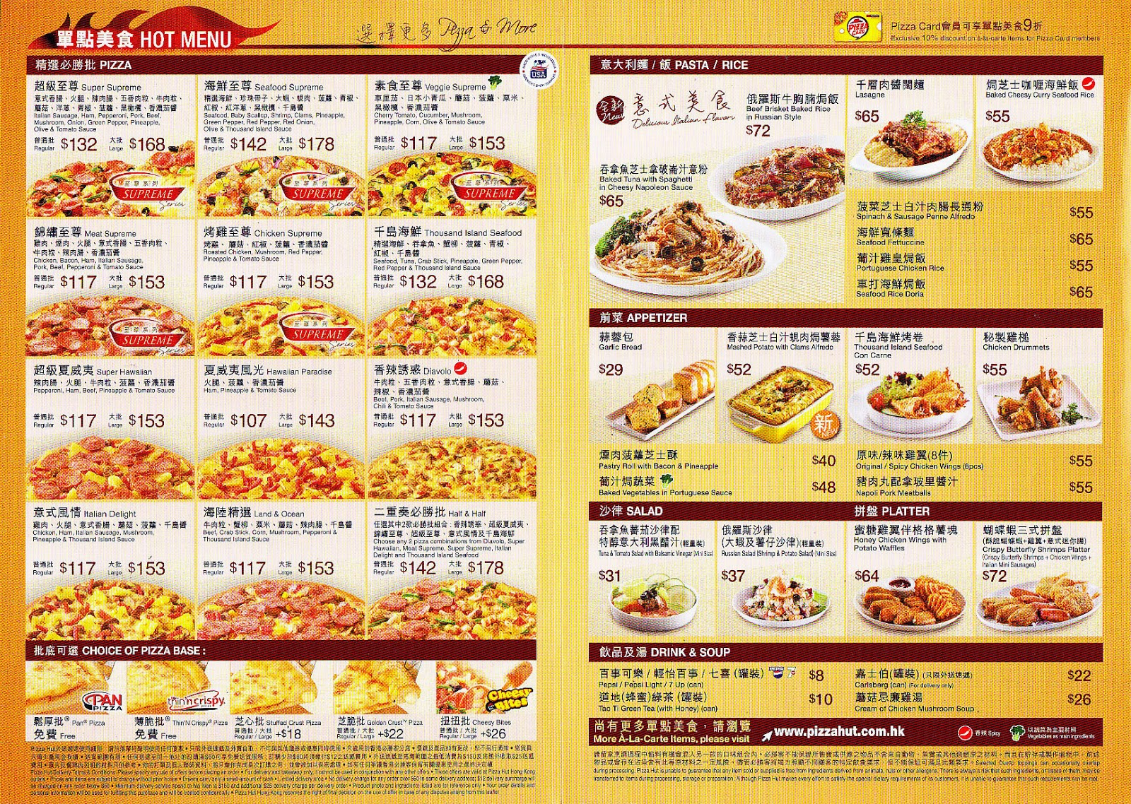 pizza hut delivery menu with prices favorite