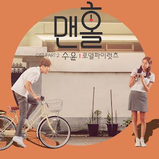 Lyric : EXSY (김수윤) [Royal Pirates (로열 파이럿츠)] - To You (너의 앞으로) (OST. Manhole)