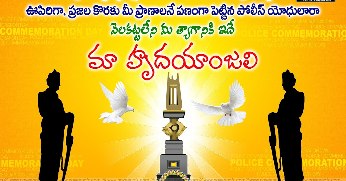 Telugu Quotes Wallpapers Police Commemoration Day India Telugu Posters Naveengfx
