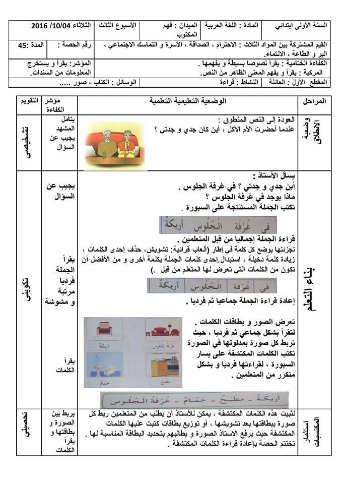 مذكرات اللغة العربية للسنة الأولى الأسبوع الثالث من المقطع الأول - مناهج الجيل الثاني