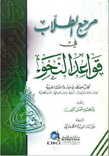 حمل كتاب مرجع الطلاب في قواعد النحو - إبراهيم شمس الدين