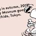 Το μουσείο του Snoopy μετακομίζει...