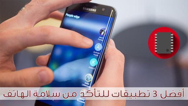 افضل 3 تطبيقات للتأكد من سلامة الهاتف قبل شرائه