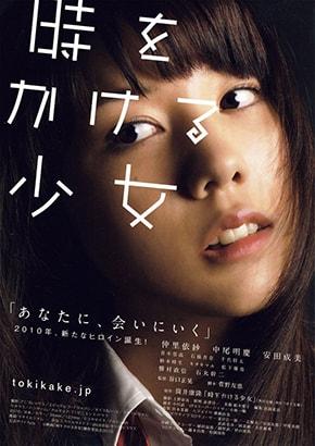 La chica que saltó a través del tiempo ∙ Time Traveller: The Girl Who Leapt Through Time ∙ Toki wo Kakeru Shoujo ∙ Toki o Kakeru Shojo 2010