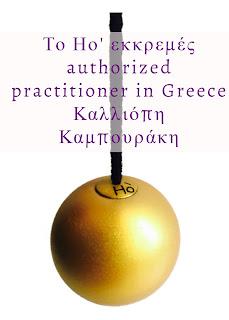 Ho'ponopono therapy Greece
