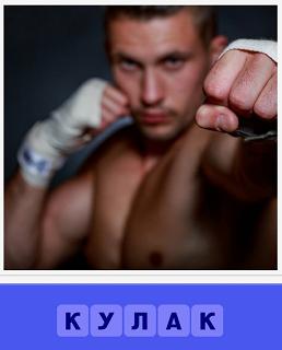 еще 460 слов вытянутая рука с кулаком боксера 4 уровень