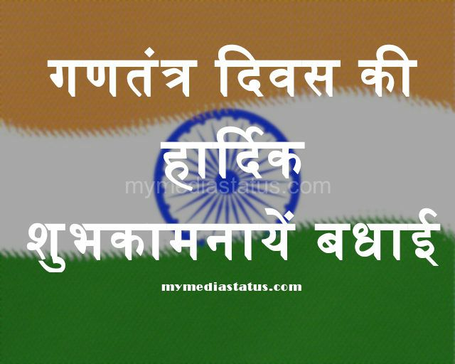 2020 Happy Republic Day Quotes in Hindi and English With Images