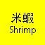 米蝦 Shrimp