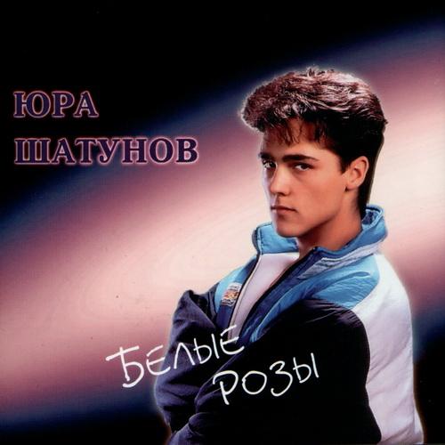 1288808777_yura-shatunov-belye-rozy-2000