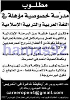 وظائف الصحف الاماراتية الثلاثاء 28-02-2017