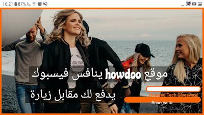 مع السلامة فيسبوك ، موقع howdoo الشبكة الاجتماعية الجديدة تفتح أبوابها وتدفع لك المال مقابل استعمالها