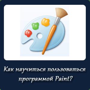 Как научиться пользоваться программой Paint?