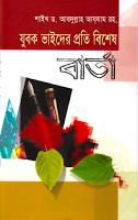 Jubok Bhaider Proti Bishes Barta
