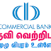 Vacancy In Commercial Bank of ceylon PLC   Post Of - Executive Officer