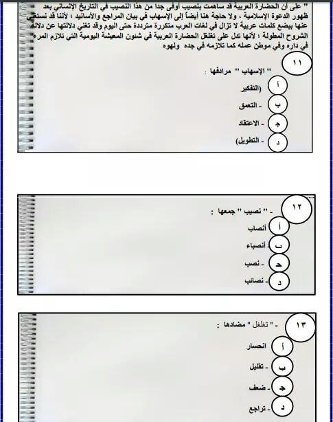 امتحان شامل بنظام البوكليت في مادة اللغة العربية للصف الثالث الثانوي +الاجابة النموذجية 3