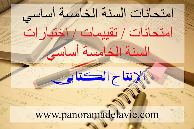 امتحانات - السنة الخامسة أساسي: الإنتاج الكتابي