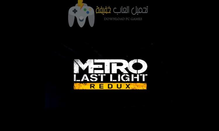تحميل لعبة Metro Last Night Redux مضغوطة برابط مباشر