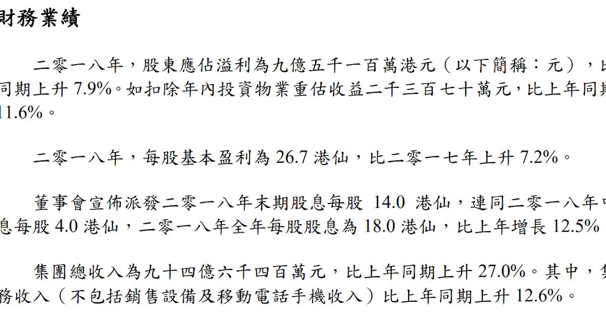 股壇無忌: 1883 中信國際電訊 2018-12-31 全年業績