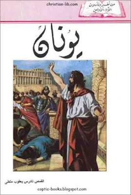 تفسير سفر يونان النبي – القمص تادرس يعقوب ملطي