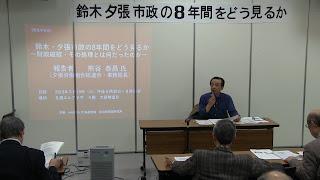 鈴木夕張市政の8年間をどう見るか