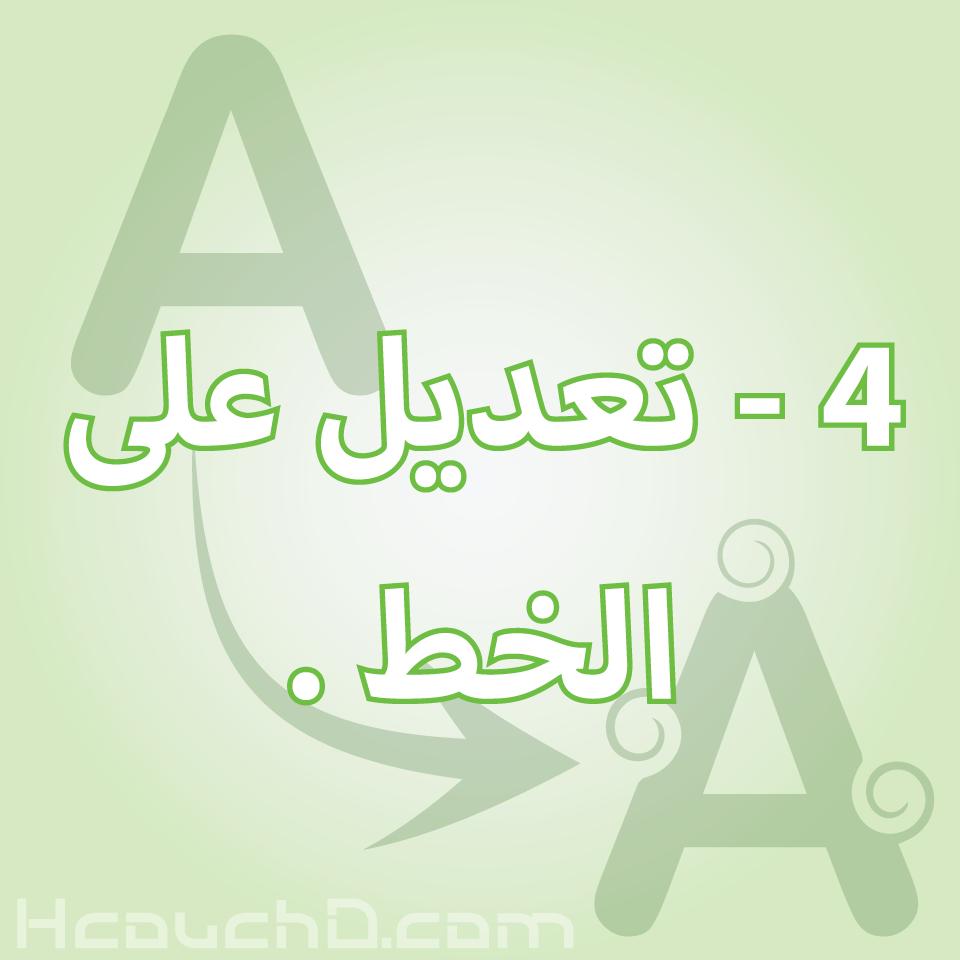 4 - تعديل على الخط الشعار .