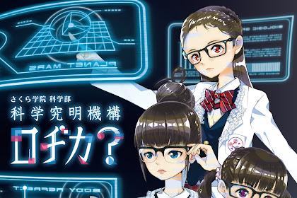[Lirik+Terjemahan] Kagaku Kyuumei Kikou LOGICA? - Science Girl  Silence Boy (Gadis Ilmiah  Lelaki Pendiam)