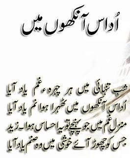 Shab e tanhai mein har chehra Gham yaad aaya - Sad Urdu Poetry 4 line Urdu Poetry, Aankhen Shayari, Sad Poetry,