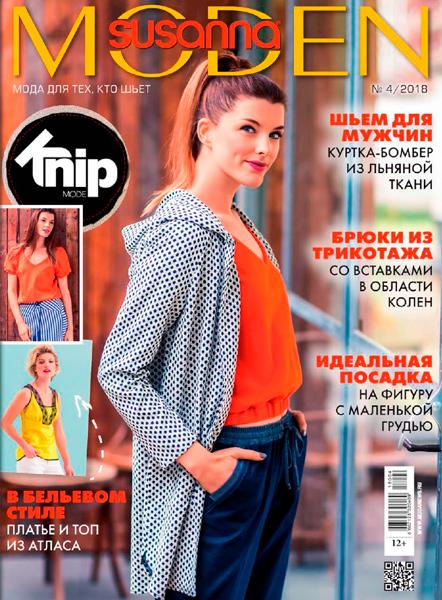 новые журналы по вязанию смотреть бесплатно