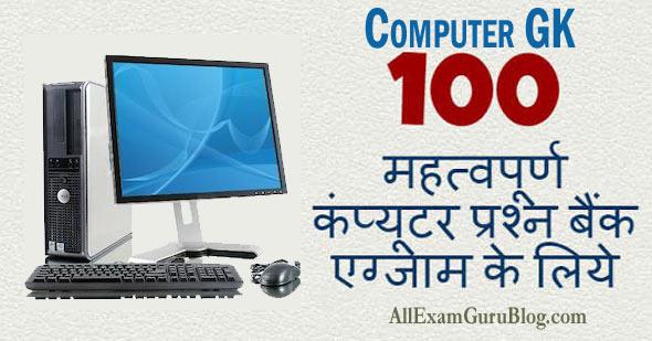 कंप्यूटर जीके ऑब्जेक्टिव प्रश्न उत्तर हिंदी में