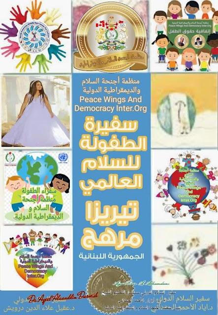 الموهبة تيريزا مرهج سفيرة الطفولة للسلام العالمي الجمهورية اللبنانية