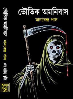 Bhoutik Omnibus By Manabendra Pal