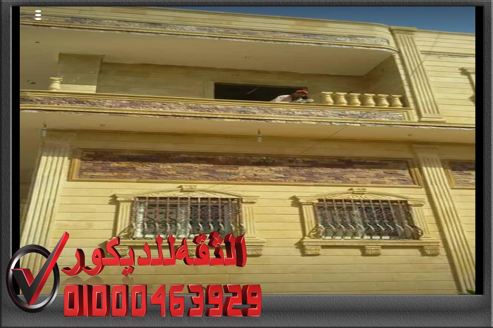حجر هاشمي تركيب فلل حجر هاشمه في مصر 01000463929