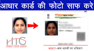 Aadhar Card ki Photo Clean Karne ki Jankari