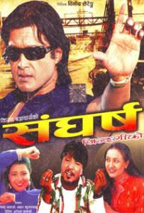 "New Nepali Movie || SANGHARSH JINDAGI KO || संघर्श जिन्दगीको"" Ft. Rajesh Hamal | Bipana Thapa"