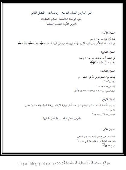 حل تمارين رياضيات اول ثانوي ليبيا Doted24 Blogspot Com