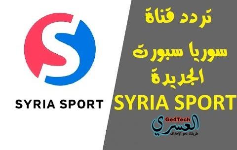 حصريا بديل duhok TV قناة سورية تتحدى beoutQ و beINSPORTS وتنقل المباريات مجانا وبالتعليق العربي