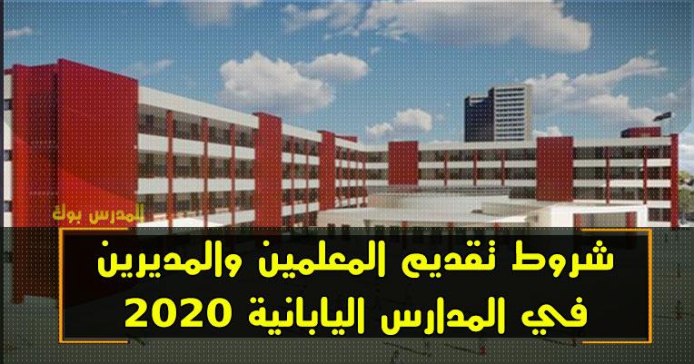 شروط تقديم المعلمين والمديرين في المدارس اليابانية المصرية 2019 / 2020