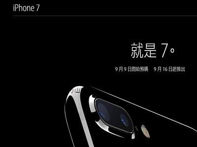 iphone 7價格