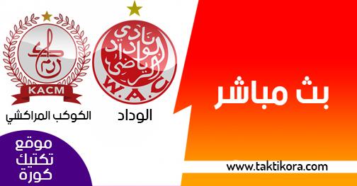 مشاهدة مباراة الوداد الرياضي والكوكب المراكشي بث مباشر لايف 27-01-2019 الدوري المغربي
