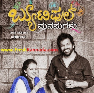 Beautiful Manasugalu Kannada Songs Download