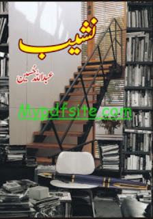 Nasheeb By Abdullah Hussain