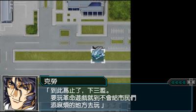 【PSP】第2次超級機器人大戰Z:破界篇中文版+流程攻略!